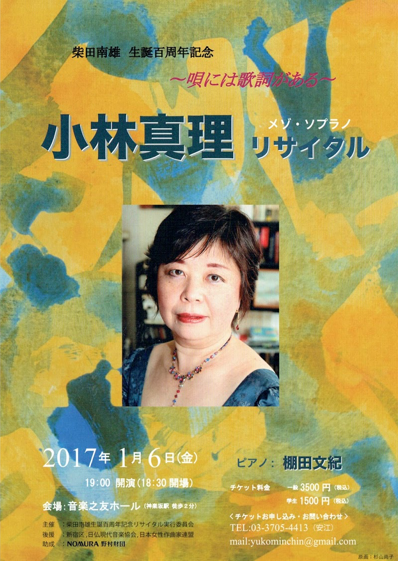 marie-kobayashi